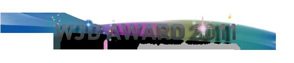 ワールドジュエリーデザイン大賞 2011